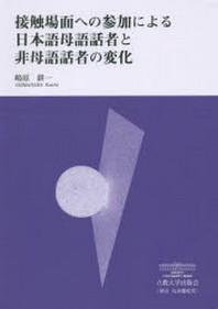 接觸場面への參加による日本語母語話者と非母語話者の變化