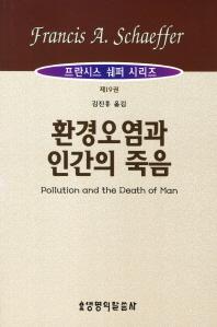 환경오염과 인간의 죽음