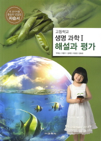 고등학교 생명과학1 해설과 평가(박희송)(2014)
