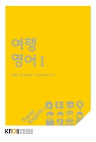 여행영어1(2학기, 워크북포함)