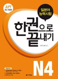 JLPT(일본어능력시험) 한 권으로 끝내기 N4