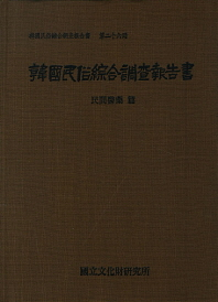 한국민속종합조사보고서. 26: 민간의약 편