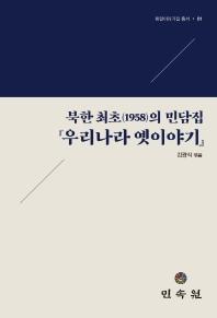 북한 최초(1958)의 민담집 '우리나라 옛이야기'