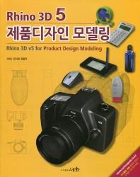 Rhino 3D 5 제품디자인 모델링(2018)
