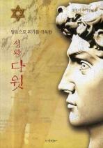 믿음으로 위기를 극복한 성왕 다윗