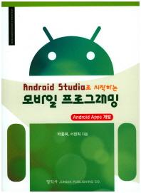 Android Studio로 시작하는 모바일 프로그래밍