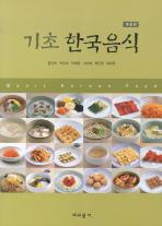 기초 한국음식