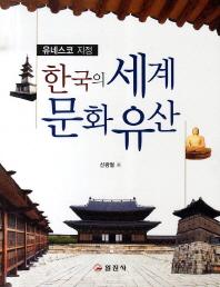 한국의 세계문화유산(유네스코 지정)