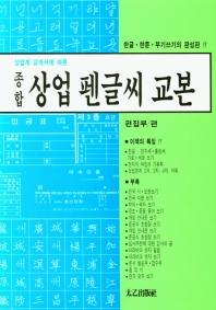 종합상업펜글씨교본