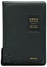 성경전서(NKR83BU)(블랙)(특대)(새찬송가)(개역개정)(합본)(색인)(지퍼)(천연우피)