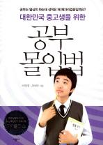 대한민국 중고생을 위한 공부 몰입법