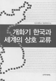 개화기 한국과 세계의 상호 교류