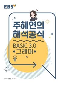 EBS 강의노트 주혜연의 해석공식 BASIC 3.0 그래머(2020)