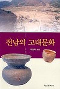 전남의 고대문화