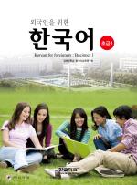 외국인을 위한 한국어초급. 1
