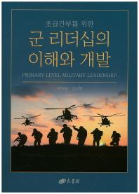 초급간부를 위한 군 리더십의 이해와 개발