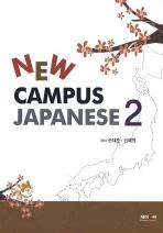 NEW CAMPUS JAPANESE. 2