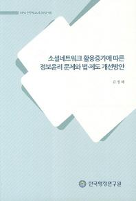소셜네트워크 활용증가에 따른 정보윤리 문제와 법제도 개선방안