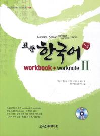 표준 한국어. 2(기초)(Workbook+Worknote)
