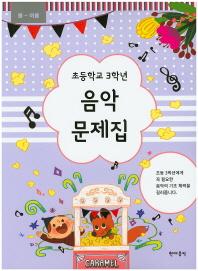 봄~여름 초등학교 3학년 음악 문제집