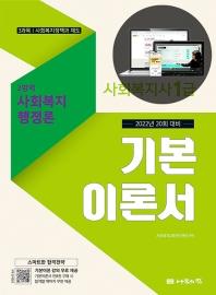 사회복지행정론 기본이론서(사회복지사 1급)(2022)