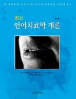 최신 언어치료학개론