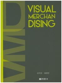 비주얼머천다이징(Visual Merchandising)