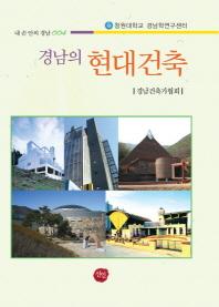 경남의 현대건축
