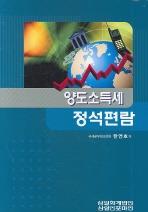 양도소득세 정석편람(2007)