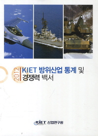 KIET 방위산업 통계 및 경쟁력 백서(2012)