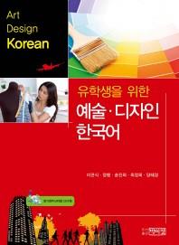 유학생을 위한 예술 디자인 한국어