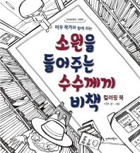 미우 작가와 함께하는 소원을 들어주는 수수께끼 비책 컬러링 북