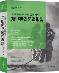 방재관계법규 포함 정명재의 재난관리론법령집