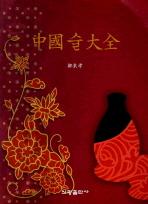 중국 술 대전