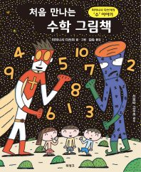 처음 만나는 수학 그림책