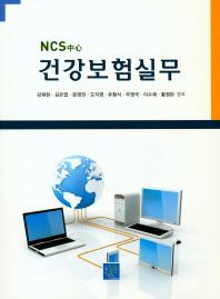 NCS중심 건강보험실무