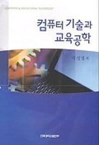 컴퓨터 기술과 교육공학