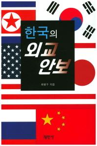한국의 외교 안보