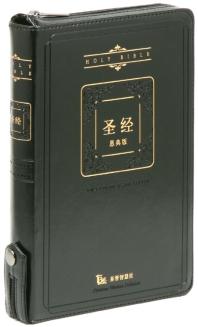 중국어 은혜성경(검정)(대)(단본)(지퍼)(색인)(가죽)