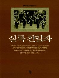 실록 친일파(돌베개인문사회과학신서 62)