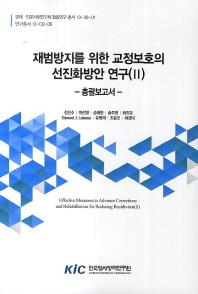 재범방지를 위한 교정보호의 선진화방안 연구(II)