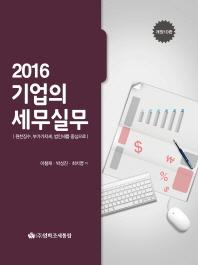 기업의 세무실무(2016)