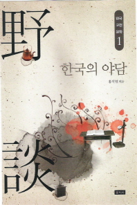 한국의 야담