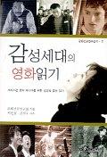 감성세대의 영화읽기(문화선교연구신서 2)