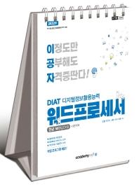 2022 이공자 DIAT 워드프로세서: 한글NEO(2016)