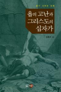 욥의 고난과 그리스도의 십자가