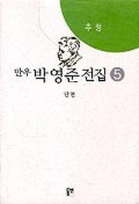박영준 전집 5(추정)