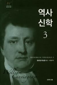 역사신학. 3