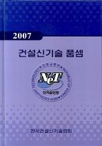 건설신기술 품셈 (2007)