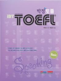 Basic IBT 박정 TOEFL Speaking